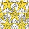 パク・ミンギュ/斎藤真理子訳「三美スーパースターズ~最後のファンクラブ」(晶文社)-ラスト50ページに素敵な物語が待ち受けている。感動とユーモアが描き出す負け組たちの素晴らしき生き様。