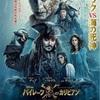 映画『パイレーツ・オブ・カリビアン  最後の海賊』感想・評価