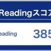 【英語学習】TOEIC結果報告!