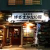 海鮮食堂 まかない屋(福岡市博多区)ごまさば刺し身