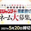 第2回「プロのためのジャンプ+読切ネーム大募集!」応募受付開始!