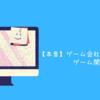 【本音】ゲーム会社におけるゲーム開発の難しさ【就活生必見】