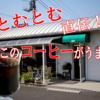 【コーヒー!】有名店とむとむ直伝の絶品コーヒーが飲める平均年齢○○才の喫茶店が乙だった。【茶房佳風】