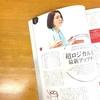 雑誌VERYで、「『超ロジカル家事』最新アップデート」を読みました