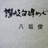 香川県内の文学碑調査中。