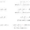 ルートの引き算!解き方は足し算の問題の時と全く同じで簡単だ!