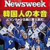 Newsweek (ニューズウィーク日本版) 2018年02月27日号 韓国人の本音 ピョンチャン五輪と南北融和/北朝鮮スリーパーの虚実