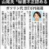 #民進党 #日本死ね の #山尾 氏が不正を認めたが、2015年(平成27年)も沢山ガソリン代使ってるのはどう説明するの? あと、「秘書の責任は政治家の責任」と山尾氏自身が言ってたのはどうするの?