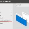Office365を使っているときの、BitLocker回復キーの保存場所