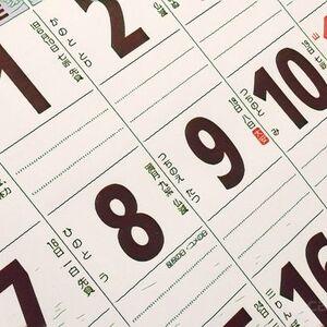 最長84日後に支払いを先延ばしできるセゾンゴールド・ビジネス プロ・カードの締日と支払日がわかりにくいので、その支払いサイクルを解説。
