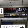 いくぜ広島二人旅