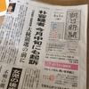 新聞紙を食べてしまった!