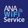 機内Wi-Fiは使えるか!? 〜 2018年3月福岡週末旅行2