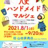 期間限定ショップ【八丈ハンドメイドマルシェ】2021.8/1~9/20始まります!
