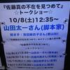 山田太一 トークショー レポート・『阿賀に生きる』(2)