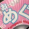 10/8 AKB48グループ感謝祭