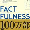 『FACTFULNESS(ファクトフルネス)』ハンス・ロスリング 世界を正しく認識するために