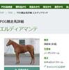 指名馬情報:牝馬第5位
