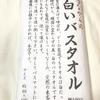 白いバスタオル初挑戦!安い&乾きやすい【林・昔ながらの白いバスタオル】