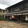 【滋賀の旅9】たねや 彦根美濠の舎で食べる「焼き餅」