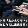 NHK朝ドラ「おかえりモネ」第17週「わたしたちに出来る事」感想