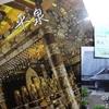 【岩手】中尊寺 金色堂 - 奥州藤原氏が眠る場所/仏像の並び方が独特