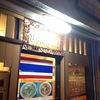 鎌倉雪ノ下のタイ料理「バーンウエンター」、アロイマークでした!