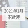 【お金】2021年1月の家計簿