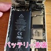 iPhone5バッテリー故障