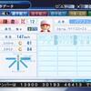 【パワプロOB再現】鎌倉健(2005年・北海道日本ハム)