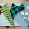 【写真解説】簡単!四角く縫うだけの子供用「鬼滅マント」の作り方