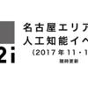 愛知・名古屋エリアのAI[人工知能]イベント情報(2017年11・12月)随時更新