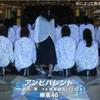 #欅坂46 #Mステ #スーパーライブ2018『アンビバレント』パフォーマンス映像公開!