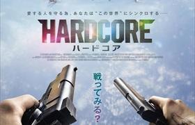 映画『ハードコア』(ネタバレなし感想)