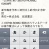 EBPocket for iOS ver2.0