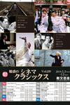 新春興行 魅惑のシネマクラシックス Vol. 29『大いなる幻影』