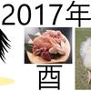 2017年を振り返る!!!~酉年編~
