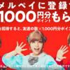 【終了】すすメルペイが再開!招待されて登録するだけで1000円をもれなく獲得