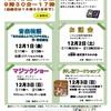 12/1~3絵本展を開催!!