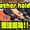 【DRT×LAHM×MANIFOLD】人気メーカーとプロショップのコラボアイテム「leather holder」受注開始!