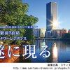 【広島】広島駅徒歩3分 シティタワー広島2016年8月完成