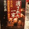 『消された一家 北九州・連続監禁連続殺人事件』豊田正義