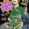 GIANT KILLING 12 /ツジトモ
