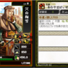 穴山梅雪-3387:戦国ixa 【命運ノ渡し】
