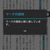 BM Reader(カドカワ電子書籍アプリ)が使いにくかった