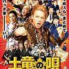 『生田斗真』映画の興行収入ランキングTOP12!