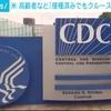 CDC、ワクチン接種済みでも高齢者などはクルーズ船避けてと発表