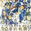 日本代表、FIFAランク5位のベルギー相手に3−2で勝利
