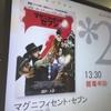 【ネタバレ】映画マグニフィセントセブンの感想・あらすじ・結末など/最強の男たち、集結!!
