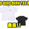 【バスブリゲード】新しいグラフィックとラバーワッペンを使用したビッグシルエットTシャツ「BB WORD MARK TEE #2」発売!